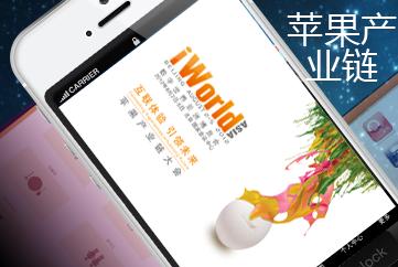 app开发苹果产业链
